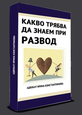 cover_razvod