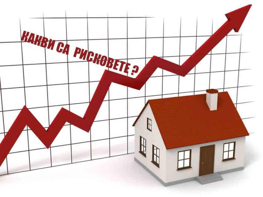 Какви са основните рисковете за купувача при покупка на недвижим имот