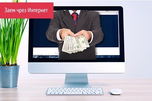 Защита при сключване на договор за заем чрез Интернет