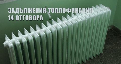задължения топлофикация